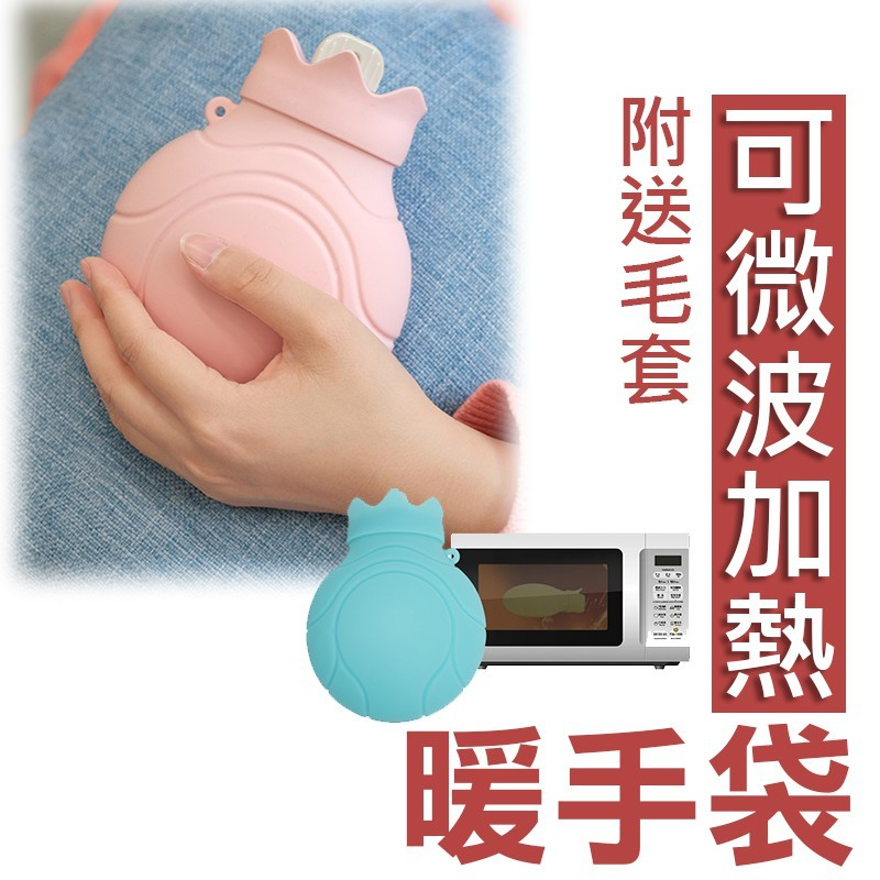 送針織套可微波加熱 熱水袋 冰敷袋 暖暖包 熱敷袋 矽膠暖暖包 暖手器 暖宮袋