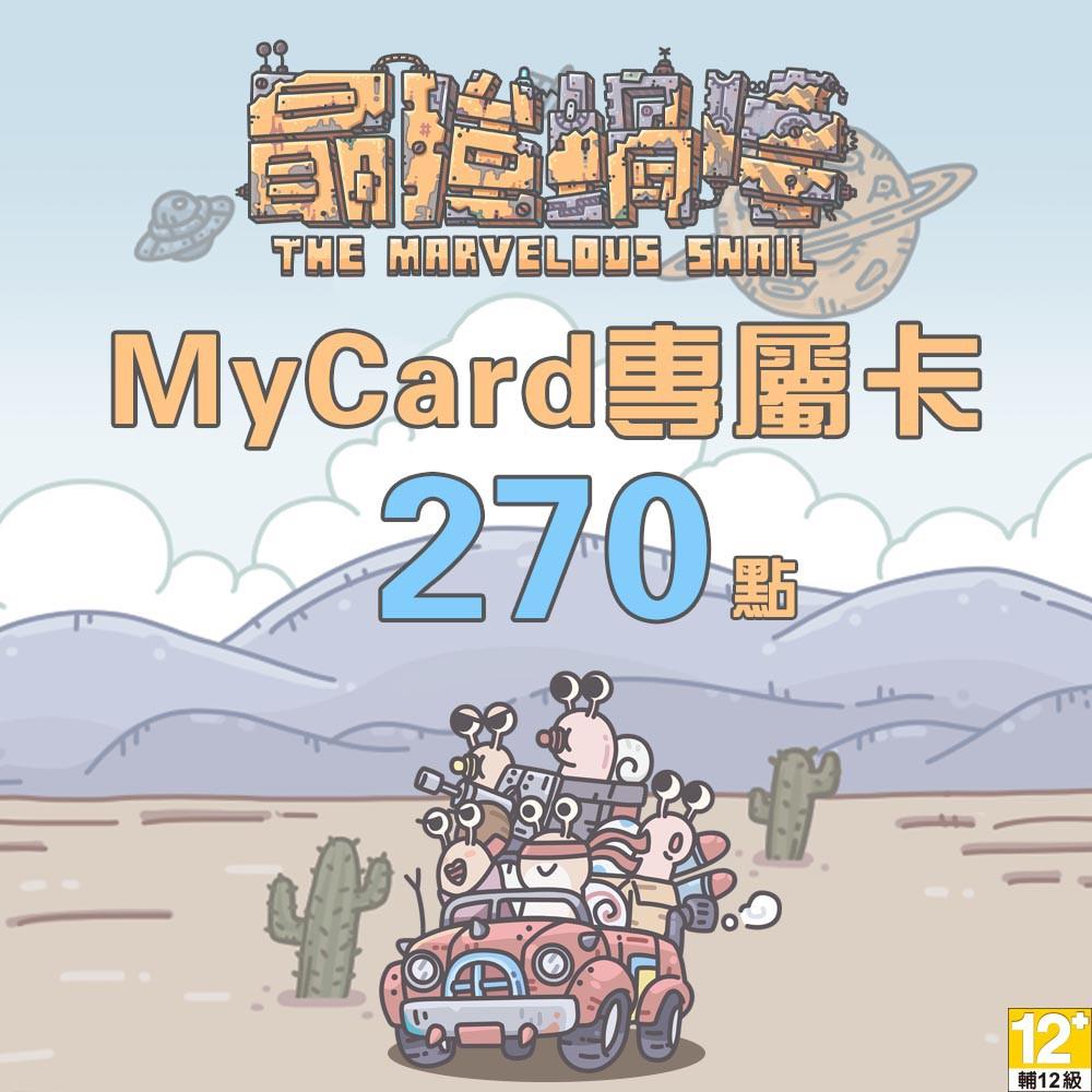 MyCard最強蝸牛專屬卡270點【經銷授權 APP自動發送序號】