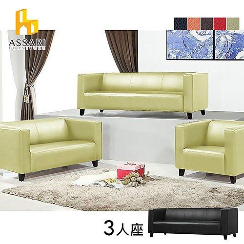 ASSARI-安東尼簡約造型三人皮沙發-免組裝