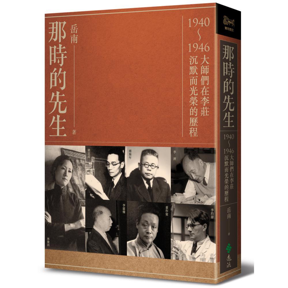 那時的先生:1940-1946大師們在李莊沉默而光榮的歷程