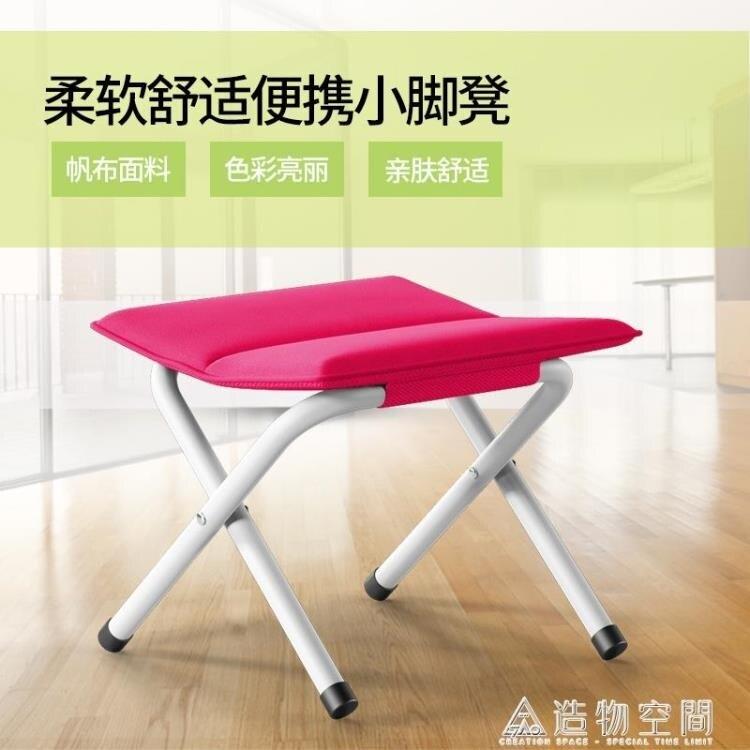 索樂便攜式摺疊凳子加厚椅子釣魚馬扎成人戶外火車小板凳換鞋凳子 全館特惠8折
