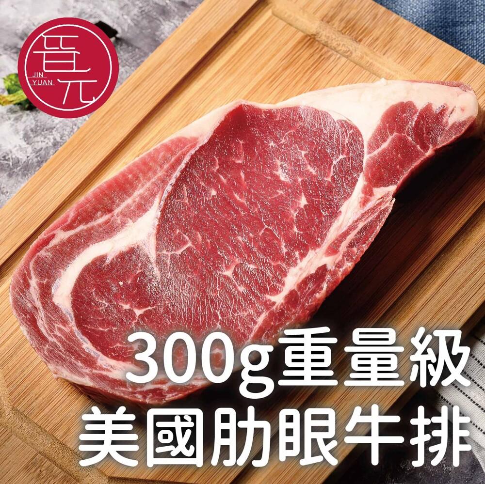 晉元生鮮美食專賣店300克重量級美國肋眼牛排300公克