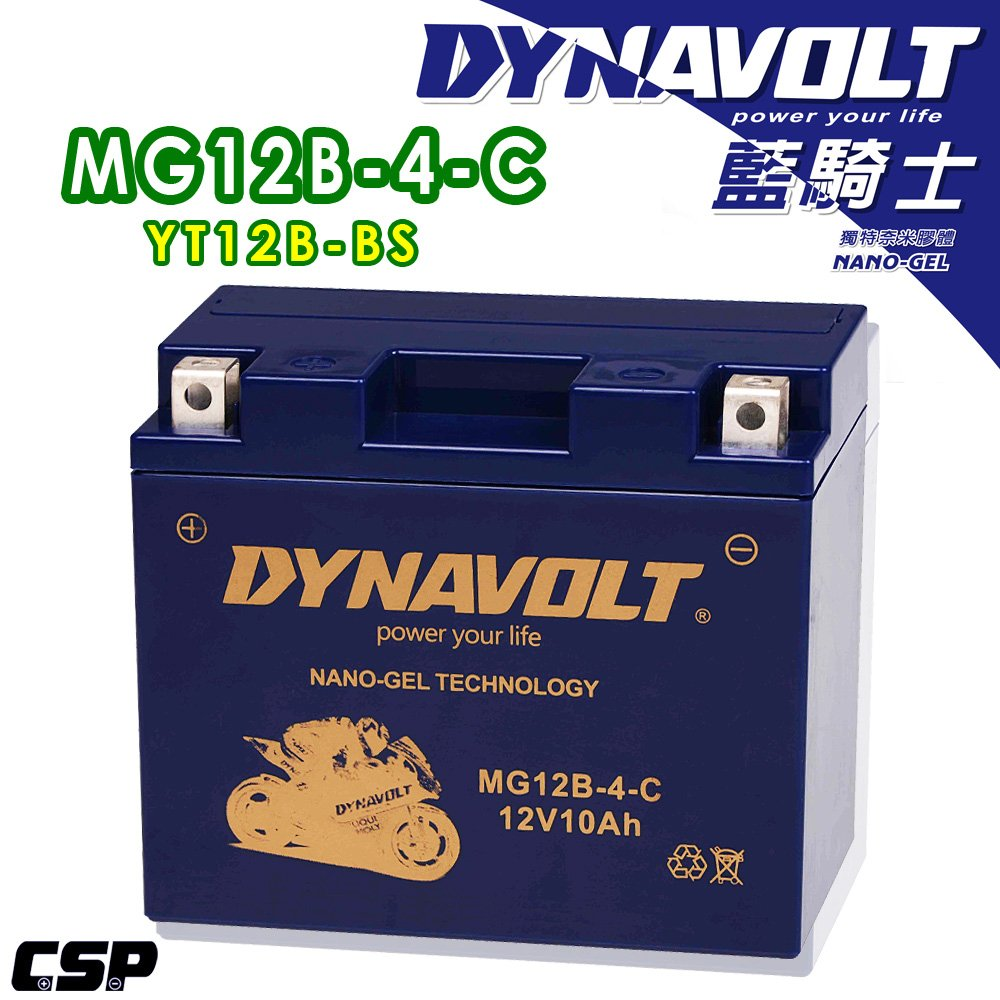 【藍騎士】MG12B-4-C等同YUASA湯淺YT12B-BS與GT12B-4重機機車電池專用