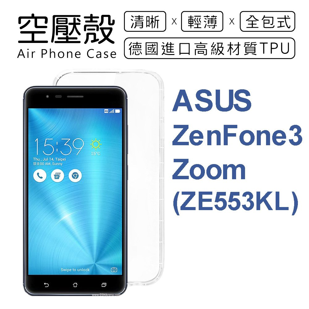 【空壓殼】ASUS Zenfone 3 Zoom/ZE553KL (5.5吋) 氣囊式防撞 極薄清透軟殼