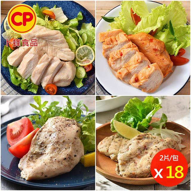 【卜蜂】柚檸風味.法式香草.川椒.義式黑胡椒 即食雞胸肉 18包組