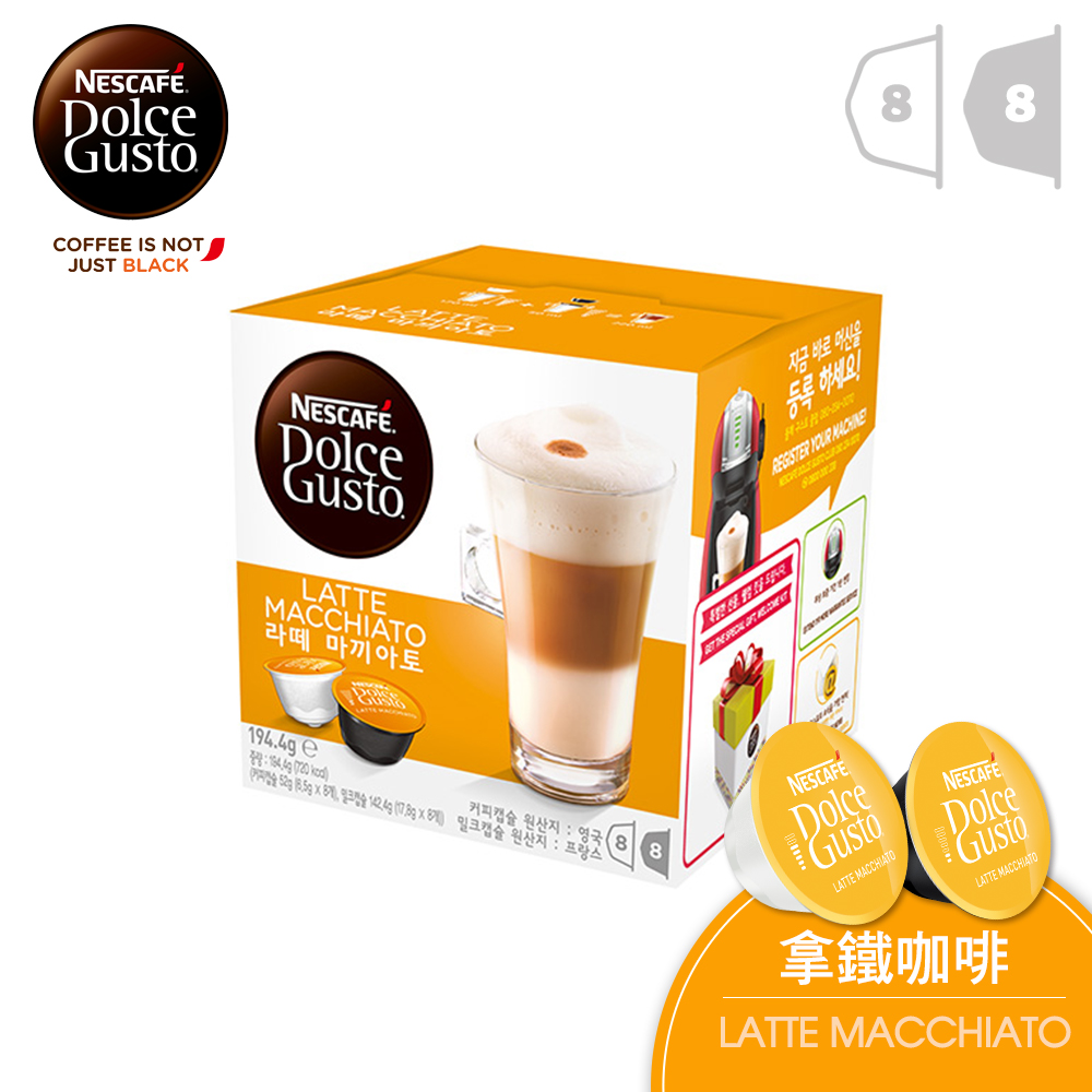【雀巢】DOLCE GUSTO 拿鐵咖啡膠囊16顆入(12416324)