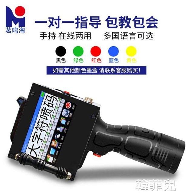 噴碼機 茗鳴淘M-5智慧手持式大號噴碼機雙噴頭5cm大字體全自動打碼噴字機 MKS 秋冬新品特惠