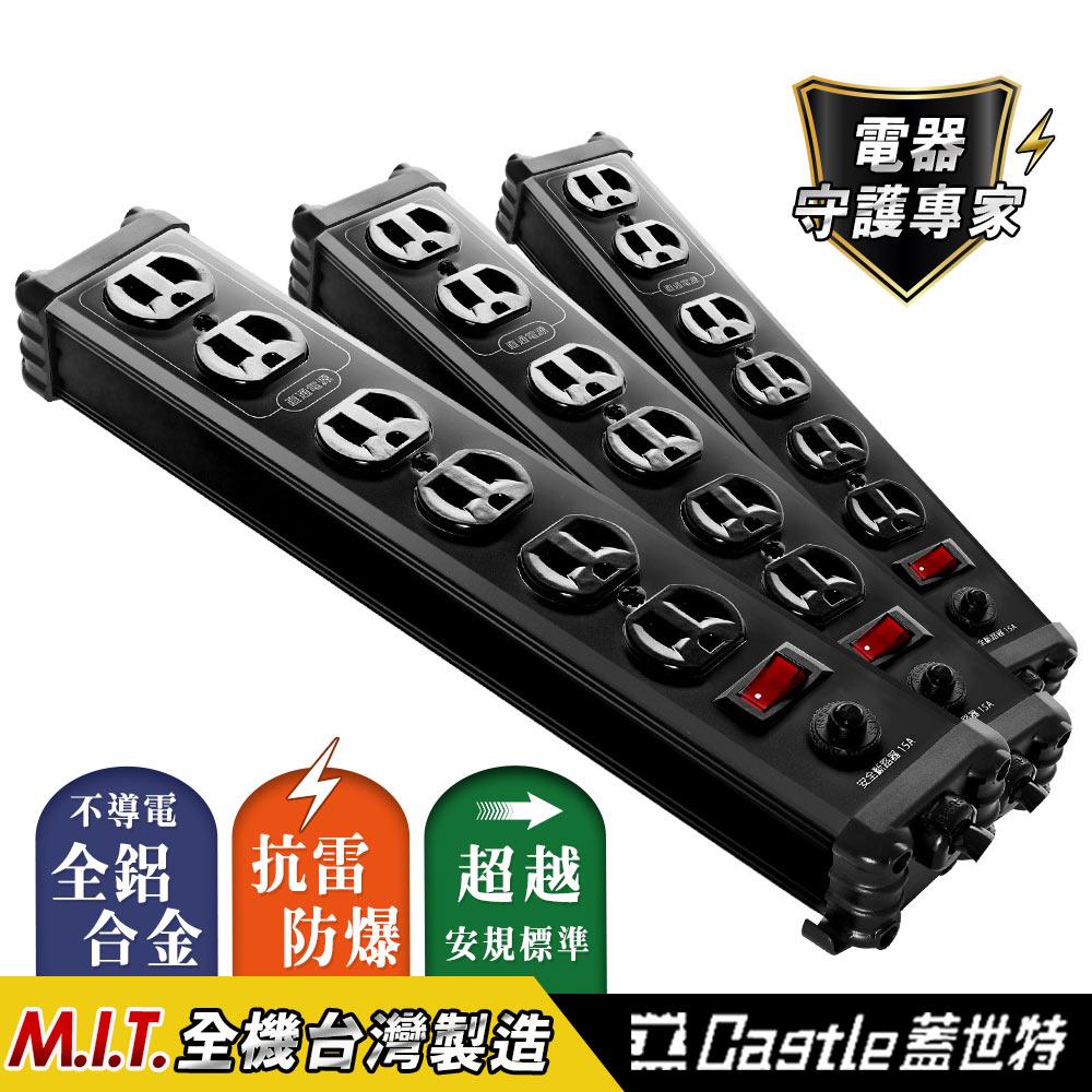 (3入組)【Castle 蓋世特】鋁合金電源突波保護插座 延長線-IA6尊爵黑(3孔/6座)