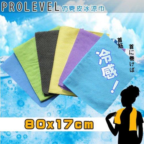 8入組-台製仿麂皮超吸水 冰涼領巾/冰涼巾(80X17cm)顏色隨機出貨-SGS認證-戶外露營 運動