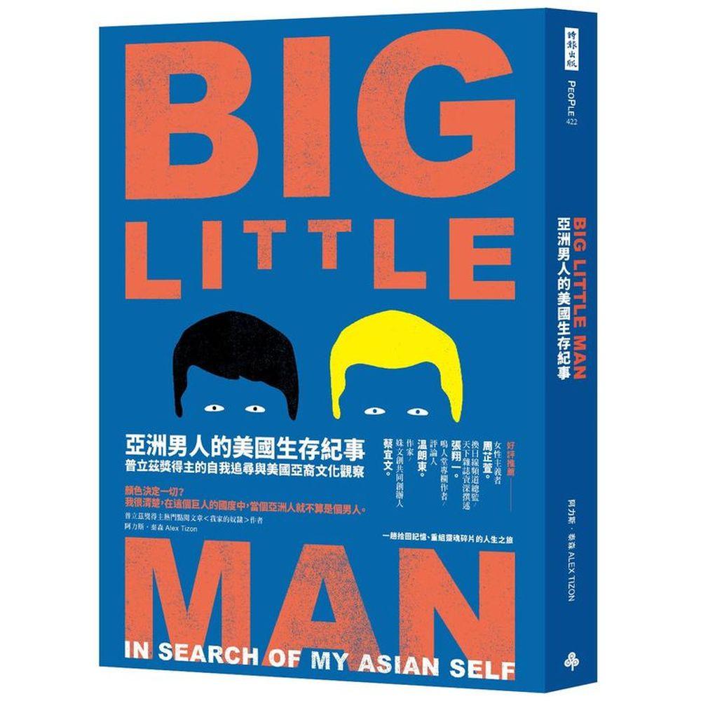 亞洲男人的美國生存紀事:普立茲獎得主的自我追尋與美國亞裔文化觀察