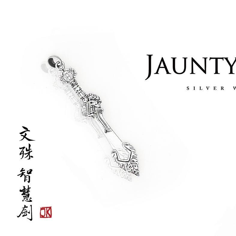 【JK銀飾】文殊菩薩智慧劍(可刻字)/足銀【項鍊、man】