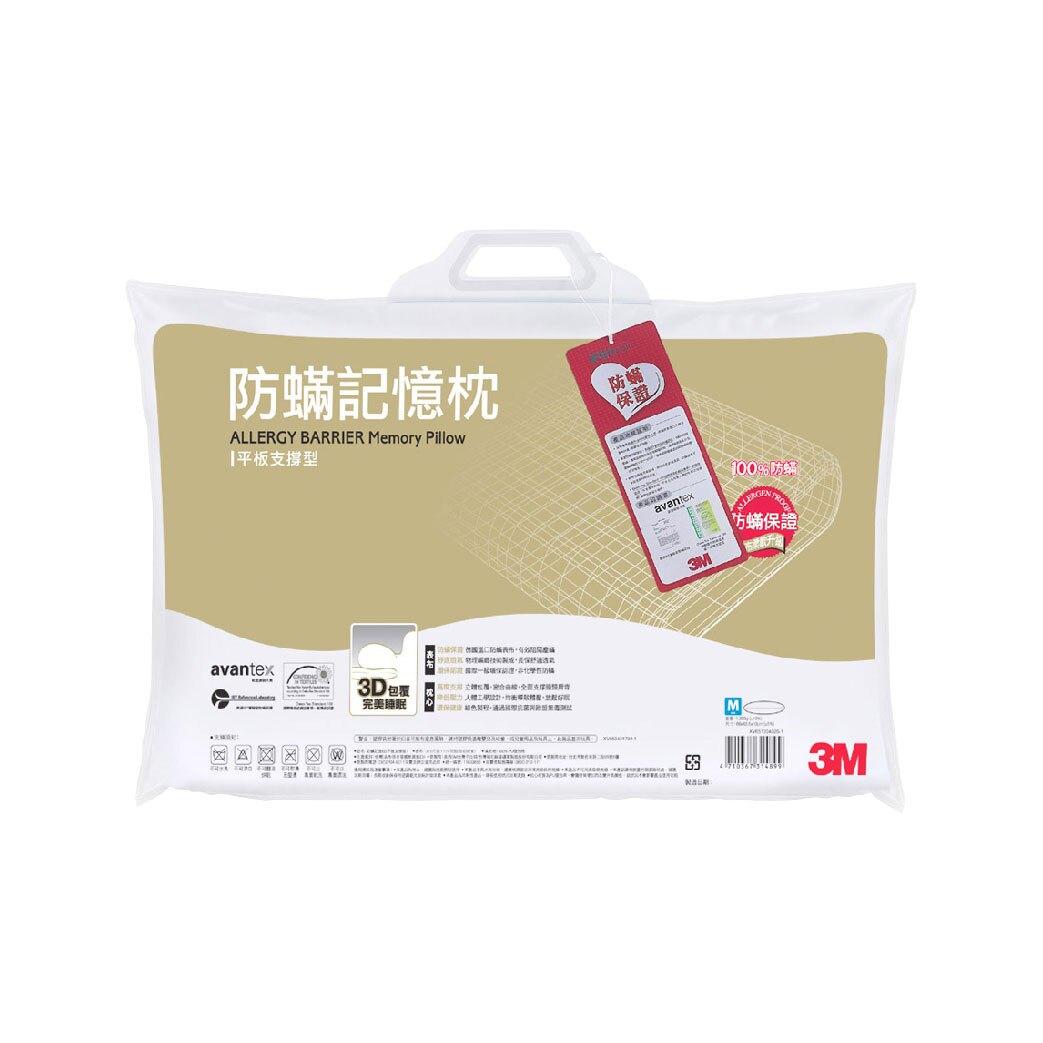 3M 防螨記憶枕心-平板支撐型-M 枕頭 枕心 防蹣 平板支撐型