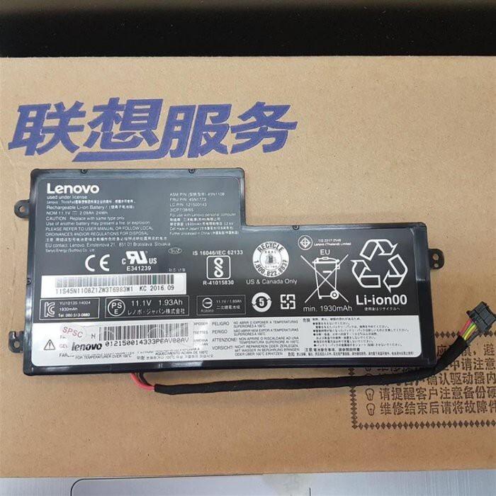 公司貨 lenovo x240s 內置 原廠電池 45n1137 45n1734 45n1735