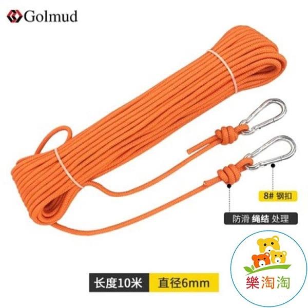 10米長登山繩戶外攀巖輔助繩救生繩救援繩耐磨繩索安全繩【樂淘淘】