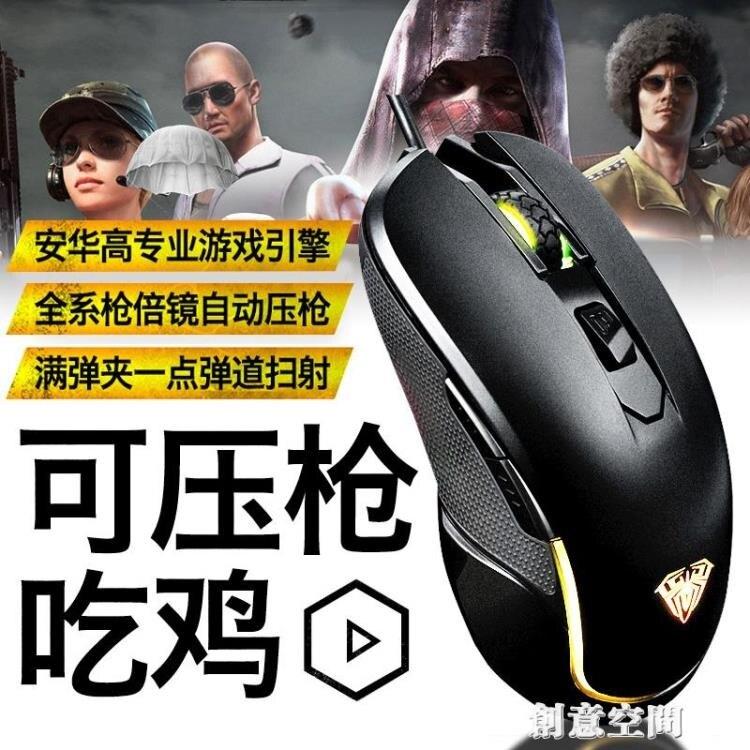 狼蛛G502機械鼠標有線游戲電競電腦靜音絕地求生輔助吃雞鼠標宏 創意空間 年終狂歡大減價!全館限時8.5折