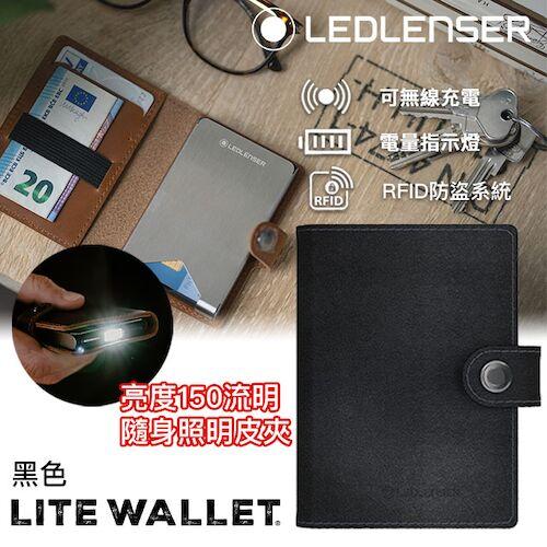 德國Ledlenser Lite Wallet多功能皮夾 (共八色)