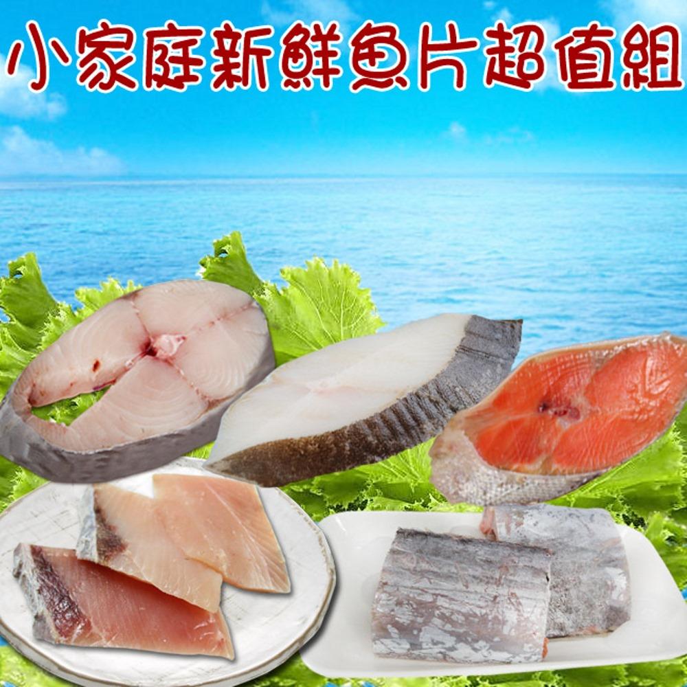 【賣魚的家】小家庭必備超值魚片組(智利鮭魚/比目魚/土魠魚/白帶/紅斑魚) 共10片組
