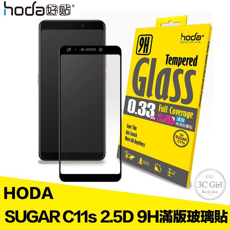 hoda 2.5D 高透光滿版玻璃貼 9H 鋼化玻璃保護貼 適用於SUGAR C11s