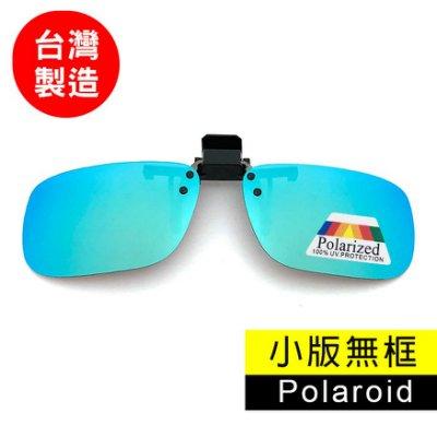 MIT偏光夾片 Polaroid 太陽眼鏡 冰水藍【小板無框】防爆鏡片 防眩光 近視族專用 BSMI檢驗合格 超輕鏡片