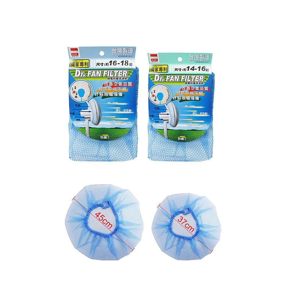 金德恩 台灣製 風扇靜電防塵過濾網補充包 (1包2片裝)