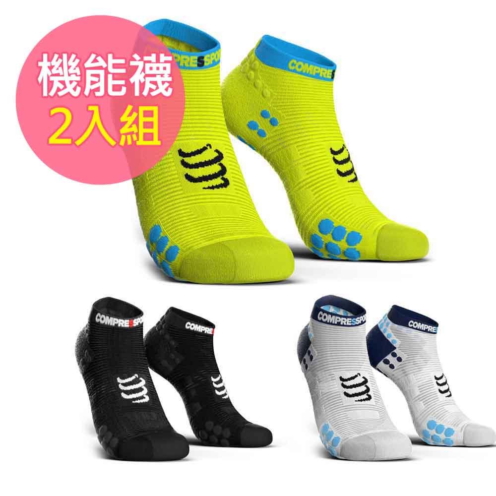 Compressport V3 RUN 男女 LO短壓縮襪 運動襪 路跑襪 機能運動襪 足弓支撐 慢跑襪(2入)