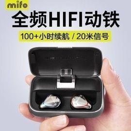 原廠mifo魔浪O5 雙耳藍牙5.0耳機 金屬充電盒 全頻動圈發聲 IP67防水 自動配對
