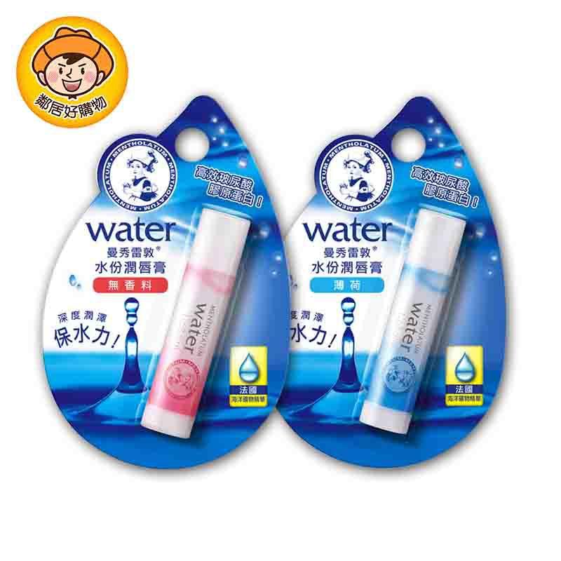 曼秀雷敦水份潤唇膏3.5g-無香料/薄荷