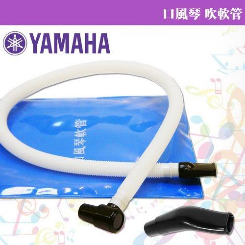 【YAMAHA 】口風琴專用 吹管組(吹軟管+吹嘴)