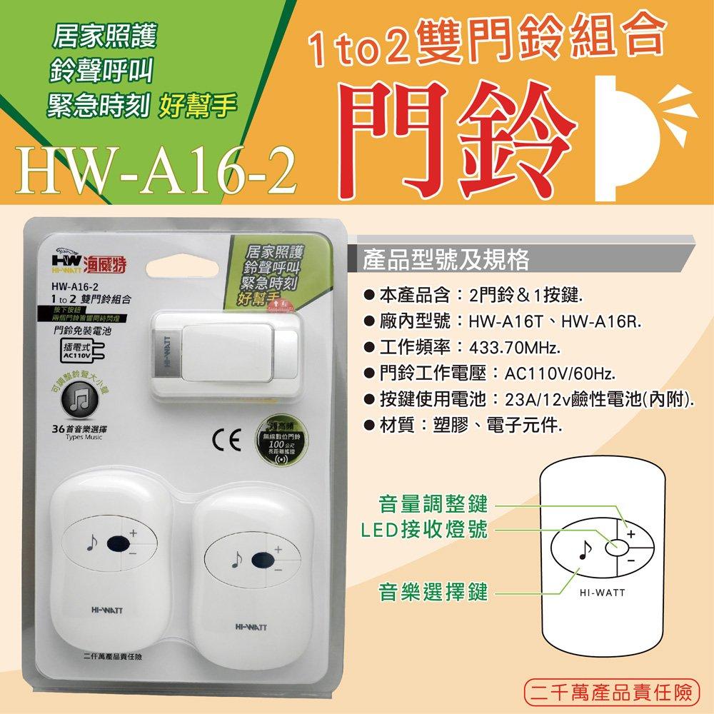 海威特 閃燈1對2插電式無線門鈴(HW-A16)