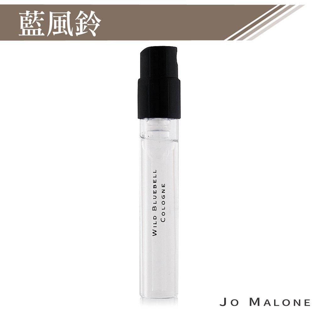 Jo Malone藍風鈴針管香水(1.5ml)