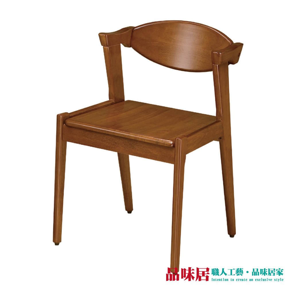 【品味居】馬樂蒂 時尚實木餐椅組合(2入組合)