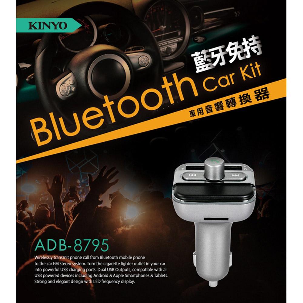 【KINYO】藍牙免持車用遙控器音響轉換器(ADB-8795)