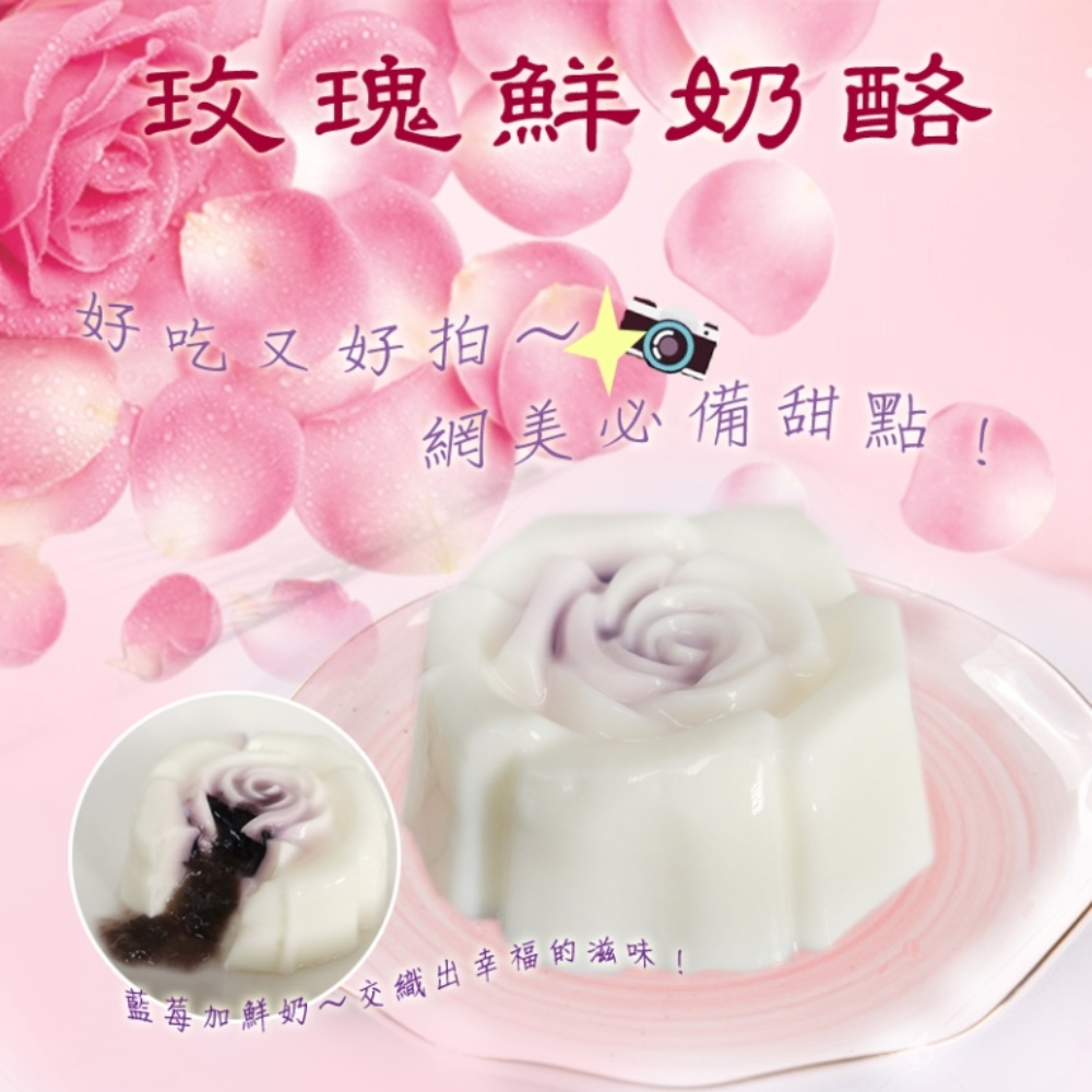【老爸ㄟ廚房】藍莓流心玫瑰鮮奶酪-12杯組