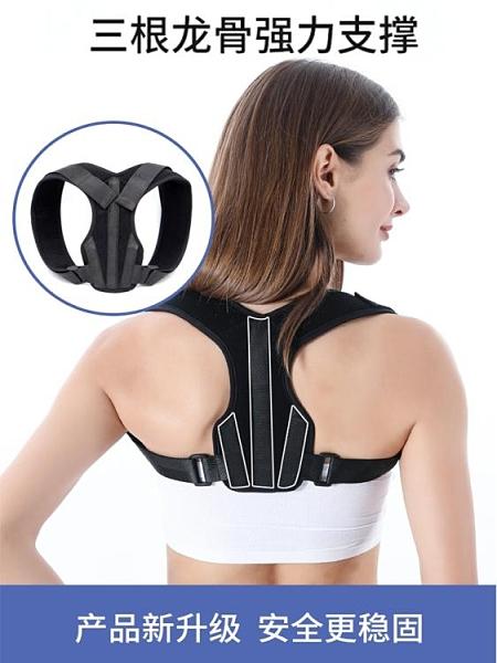 矯正帶 防駝背矯正器背揹佳男女隱形兒童成人專用開肩神器糾正背部矯正帶 快速出貨