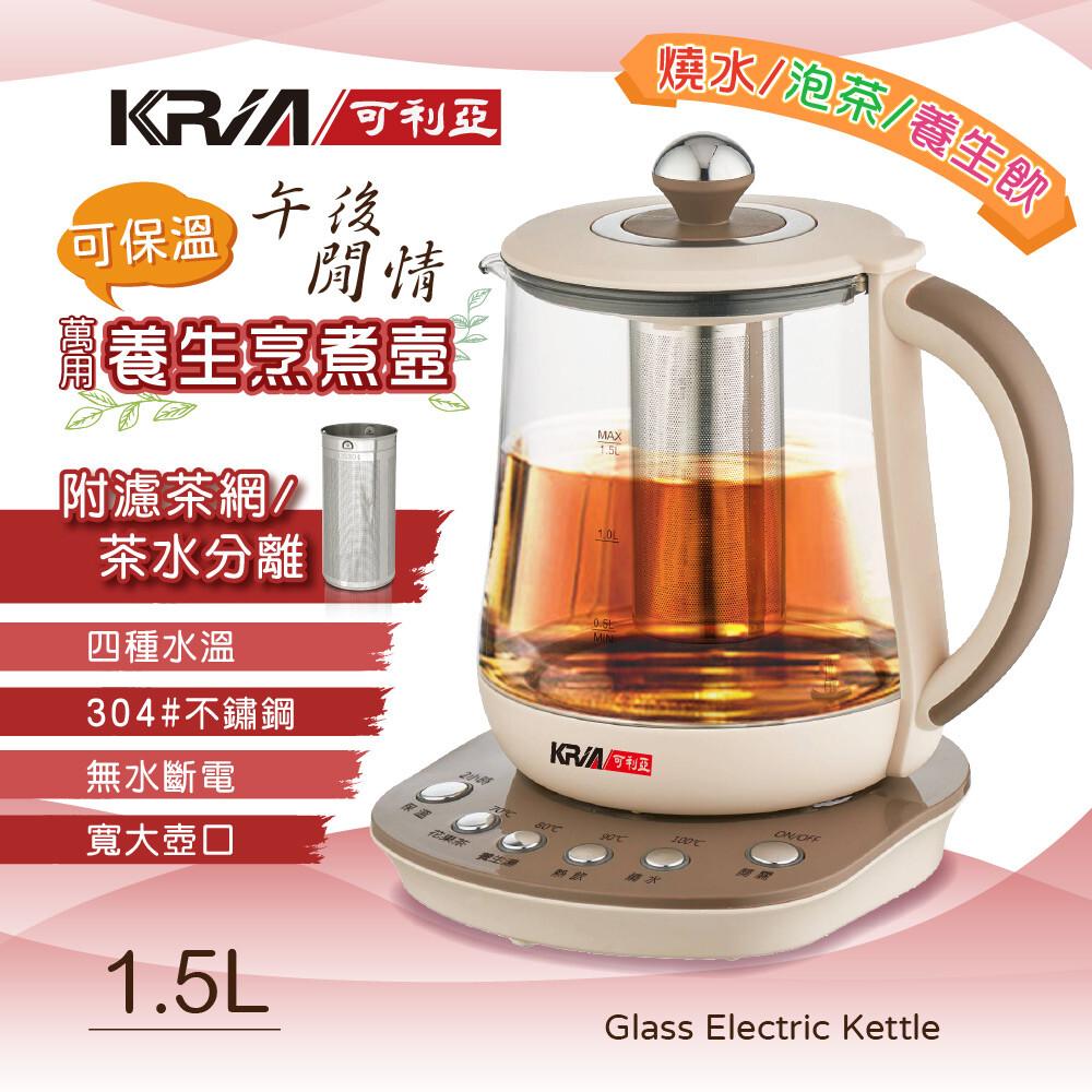 kria可利亞萬用養生烹煮壺/養生壺/快煮壺/泡茶機(kr-a15e2)