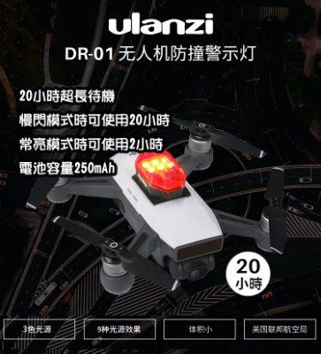 ULANZI DR-01 無人機夜航警示 無人機 夜航拍防撞爆閃燈 大疆DJI飛行器配件 可充電Mini超長待機警示燈