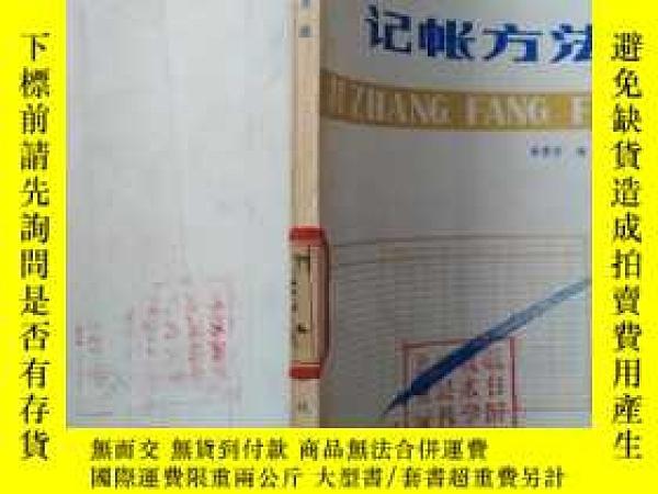 二手書博民逛書店罕見記賬方法Y228035 楊愛芬 編 中國鐵道出版社 出版19