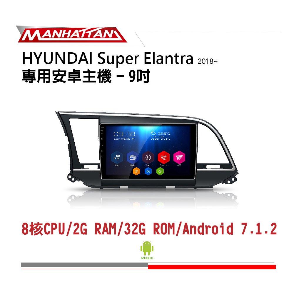 【到府安裝】HYUNDAI SUPER ELANTRA 2018年後 專用 9吋導航影音安卓主機 - MANHATTAN