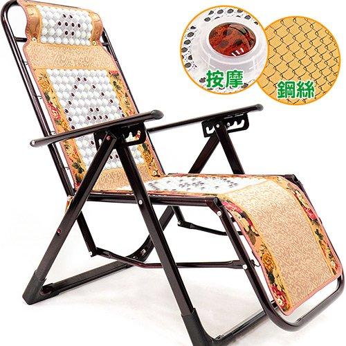 按摩珠!!鋼絲網椅(露營斜躺椅麻將椅.折合椅折疊椅.涼蓆椅涼椅休閒椅扶手椅)