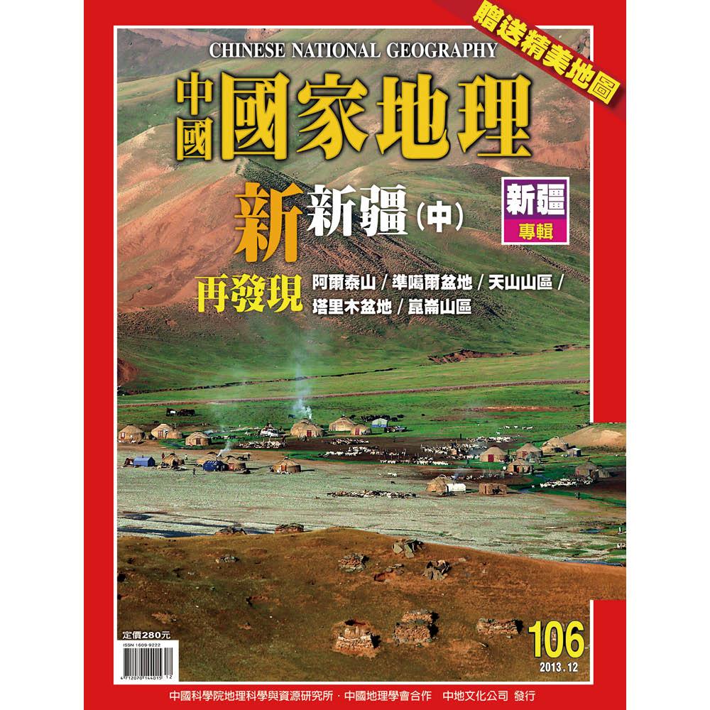 【經典˙珍藏】中國國家地理雜誌(No. 106),旅遊必備,圖文並茂