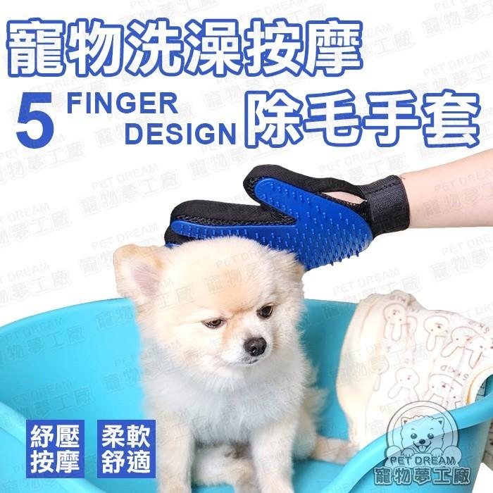 寵物洗澡按摩除毛手套 洗澡刷 按摩刷 按摩手套 除毛 清潔刷 美容梳 寵物洗澡 寵物按摩