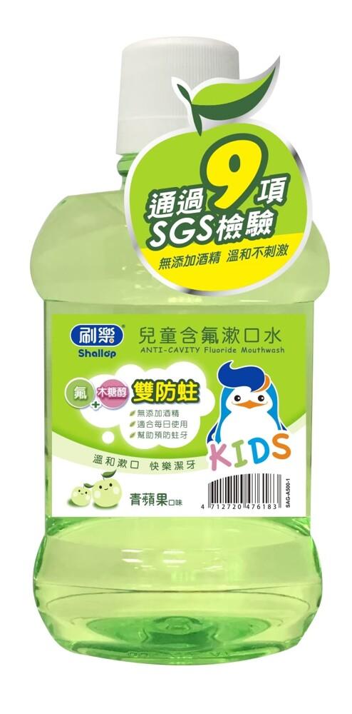 刷樂兒童含氟漱口水(青蘋果口味)500ml