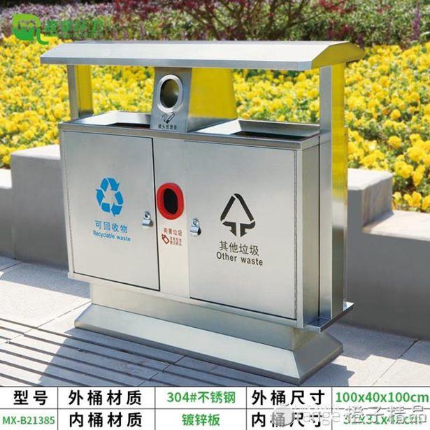 戶外垃圾桶果皮箱室外分類不銹鋼垃圾箱大號環衛小區垃圾桶公園全館促銷限時折扣