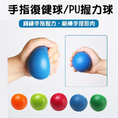 pu海綿壓力球 愛心球 桃心球 減壓球 玩具球 軟球 復健球 握力球 海綿球 圓球 pu球