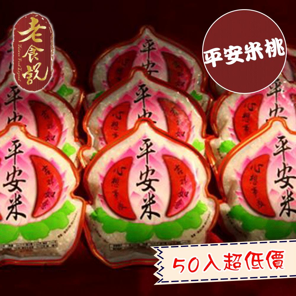 【老食說】拜拜祝壽 平安米桃50入/箱 宴王點心