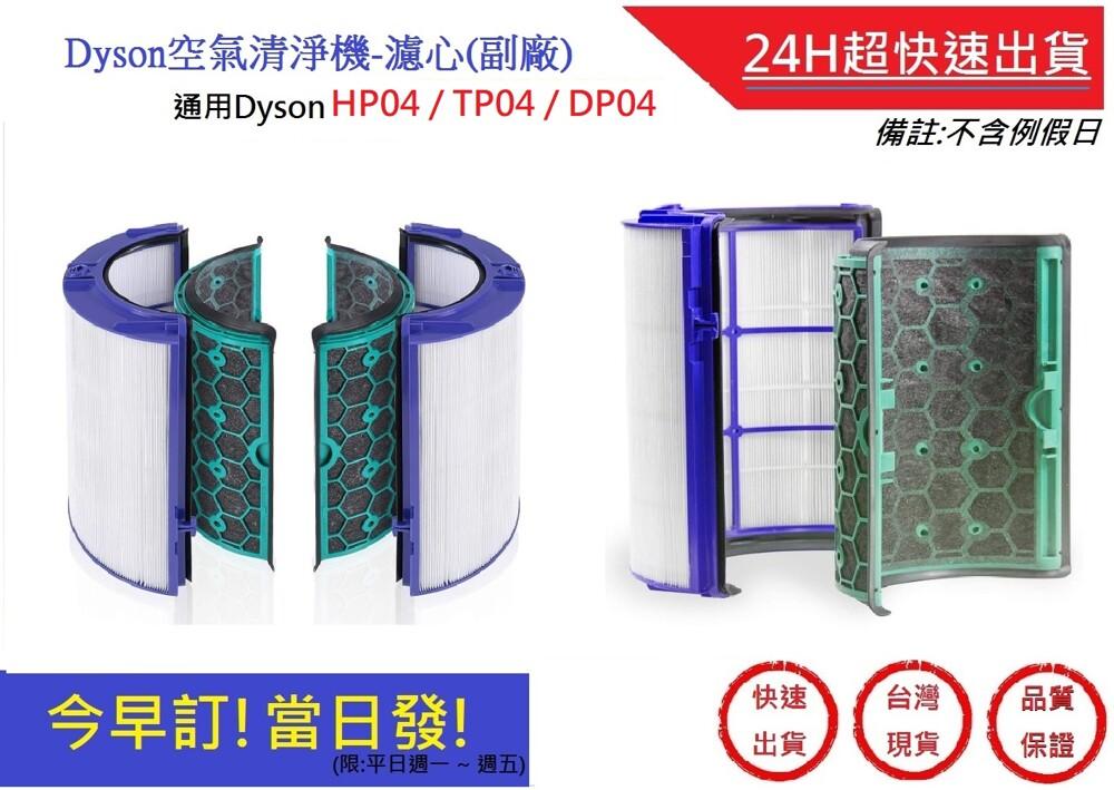 dyson空氣清淨器濾心超快速hepa濾芯 dp04濾心/hp04濾心/tp04濾心(副廠)