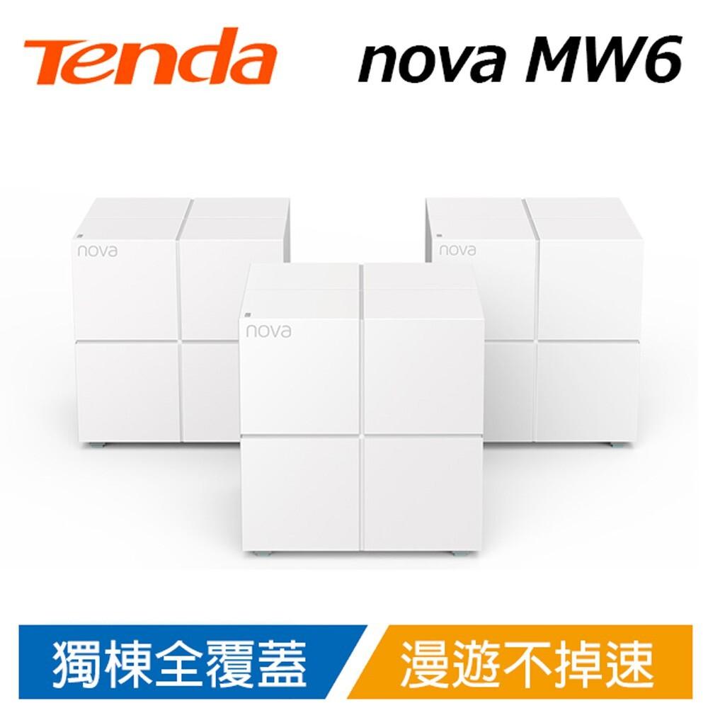 3入組tenda nova mw6 mesh 無線網狀路由器 (wifi魔方)