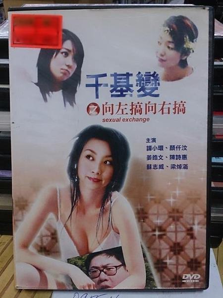 挖寶二手片-H05-074-正版DVD-華語【千基變之向左搞向右搞】-譚小環 顏仟汶(直購價)