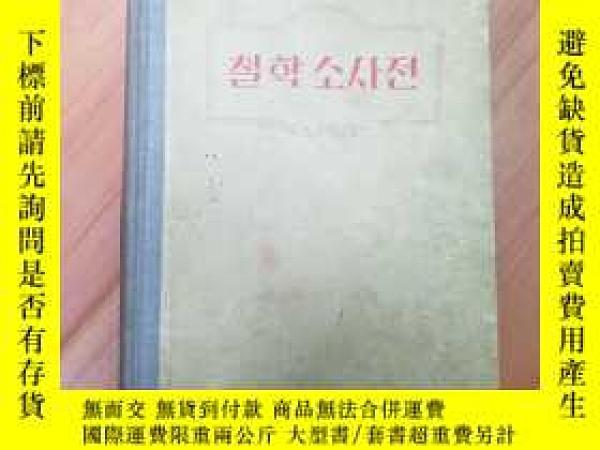 二手書博民逛書店老版本罕見哲學小辭典(朝鮮文)Y68550 朝鮮 出版1955
