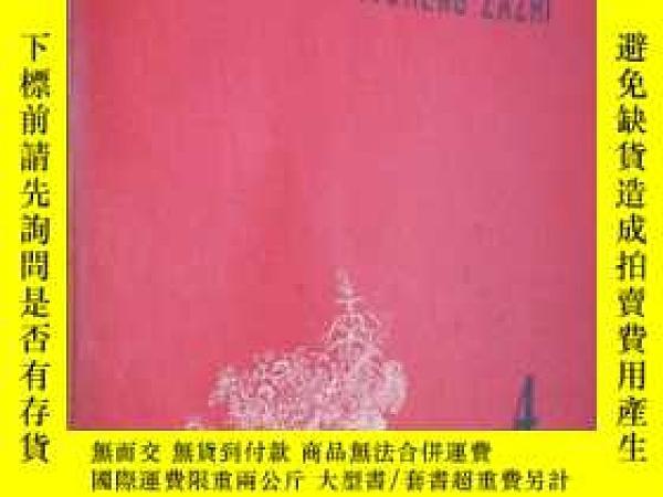 二手書博民逛書店赤腳醫生雜誌罕見1978年第4期Y18033 出版1978